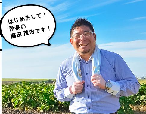 はじめまして!所長の藤田茂治です!